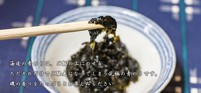 メインビジュアル画像 海道の青のりは、ご飯の上にのせる ただそれだけでご馳走になってしまう究極の青のりです。