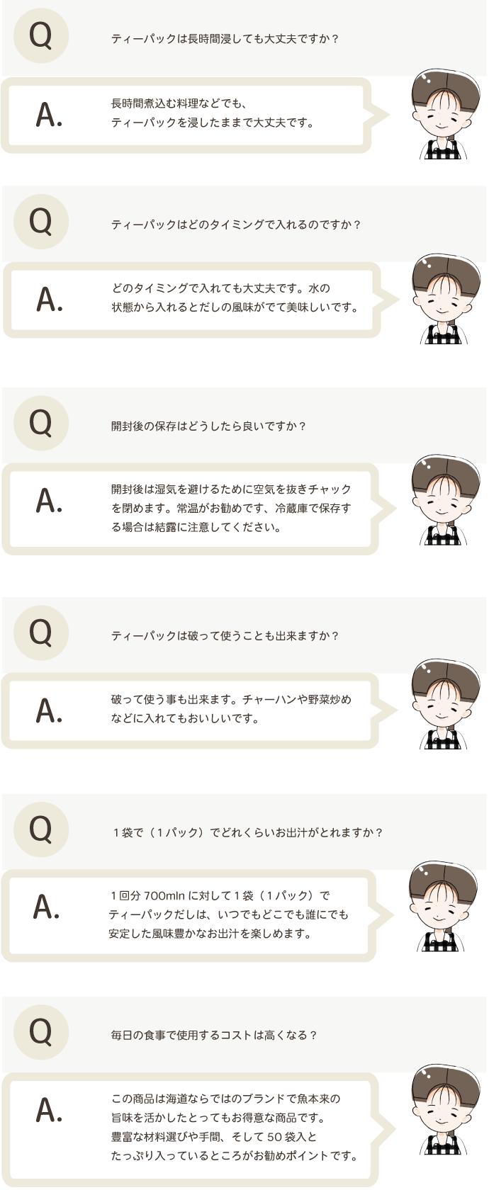QA山田編